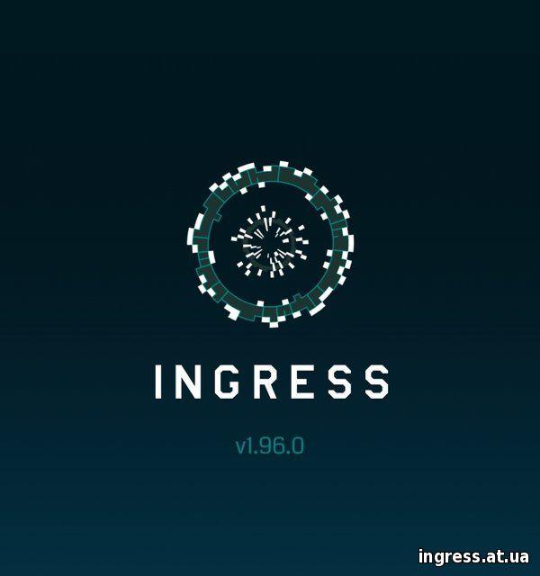 ingress 1.96.0 обновление